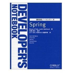 Spring (開発者ノートシリーズ) 中古書籍