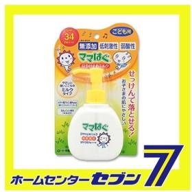 (店頭在庫品) ママはぐ 日やけ止めミルク 顔・からだ用 こども用 SPF34 PA+++  ロート製薬 ROHTO [日焼け止め乳液 無添加 低刺激性 弱酸性 ]