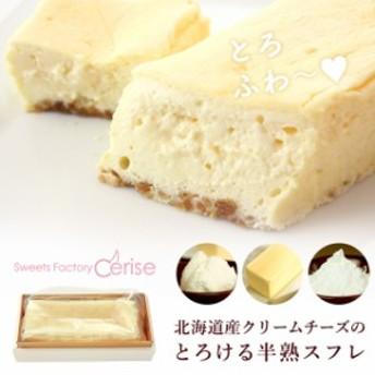 米粉を使った北海道産クリームチーズのとろける半熟スフレチーズケーキ【ギフト】【内祝】【敬老】【誕生日】