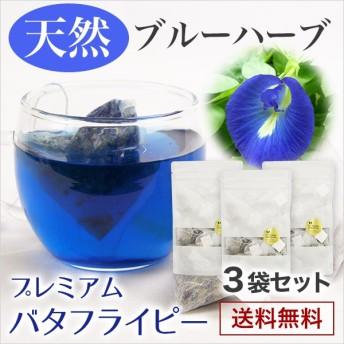 バタフライピーティー 20包3袋セット ハーブティー プレミアム バタフライピー SNS インスタ 色の変わる 青色 紅茶