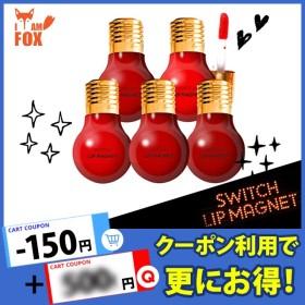 【A】【国内配送・当日発送】インスタ話題の電球ティント 可愛すぎる I AM FOX スイッチ リップ マグネット Switch Lip Magnet リップ 口紅 プチプラ