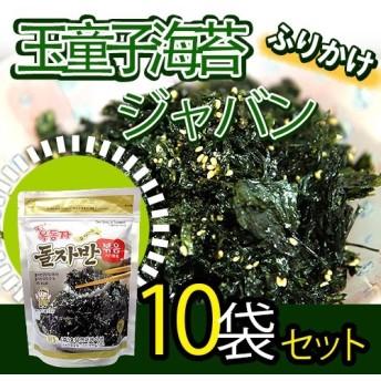 ジャバン 70gX10袋 玉童子海苔 韓国海苔 ふりかけ 韓国食品 激安!味付けのりジャバンふりかけ。ご飯にかけて美味しい韓国海苔!
