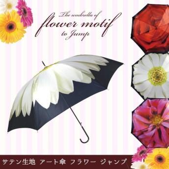 アート傘フラワー ジャンプ / JK-101 / ジャンプ式 傘 かさ アンブレラ 花柄 花模様 サテン地 おしゃれ 上品 アートかさ 雨