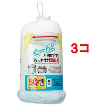 ぐーんとのびる ストッキング水切りネット 抗菌兼用 SA-003 (50枚入3コセット)