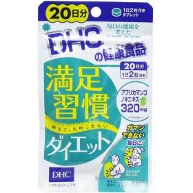 DHC 満足習慣ダイエット 20日分 40粒入 単品1個