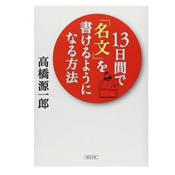 13日間で「名文」を書けるようになる方法 (朝日文庫) 中古書籍