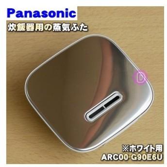 ARC00-G90E6U ナショナル パナソニック 炊飯器 用の 蒸気蓋 蒸気ふた ★ National Panasonic