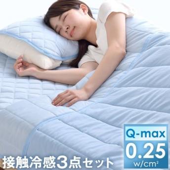 ひんやり寝具3点セット 肌掛け布団 敷パッド 肌布団 枕パッド 接触冷感 3点セット 洗える シングル ベッドパット ベットパット ウォッシャブル 夏 夏布団