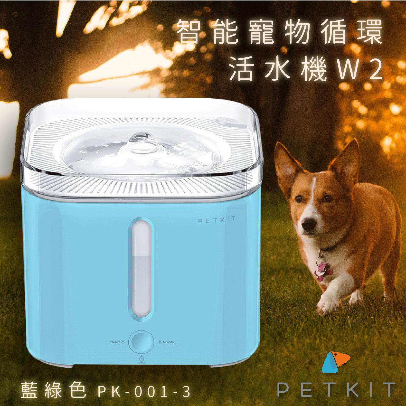 Petkit 智能寵物循環活水機W2 PK-001-3 藍綠色 寵物飲水機 寵物用品 寵物餐飲 貓狗 過濾 循環水流