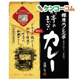 化学調味料無添加 和風カレー 銀座ろくさん亭 六三郎のまかないカレー ( 220g )/ 銀座ろくさん亭