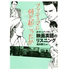 CD BOOK ボトムアップ式 映画英語のリスニング ファティマに何が起こったか/森田勝之(その他)