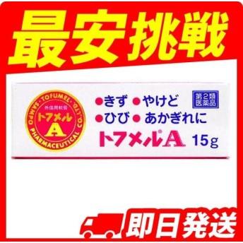 トフメルA 15g 第2類医薬品