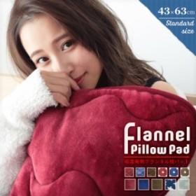 フランネル枕パッド 約43×63cm 吸湿発熱綿 丸洗いOK A062