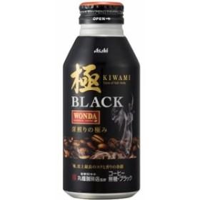 ワンダ 極 ブラック(400g24本入)[コーヒー その他]