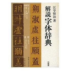 解説 字体辞典 中古本