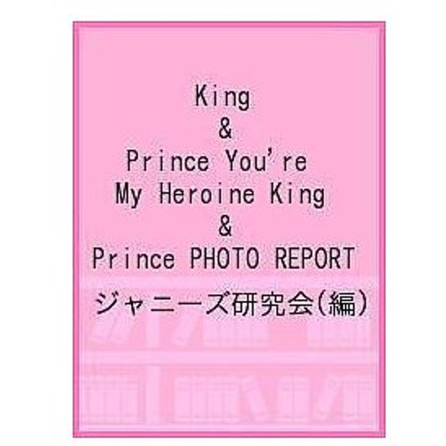 King & Prince You're My Heroine / ジャニーズ研究会