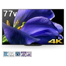 ソニー 77V型4K有機ELテレビ4Kチューナー内蔵「BRAVIA(ブラビア)」 KJ-77A9G