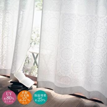 【カタログ商品・オーダー】レース柄UVカット・遮熱レースカーテン