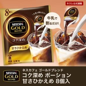 【ネスレ公式通販】ネスカフェ ゴールドブレンド コク深め ポーション 甘さひかえめ 8 個