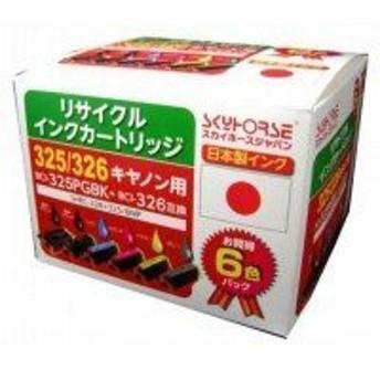 リサイクルインク SHRC-BCI-326+325/6MP キヤノン用 0879540