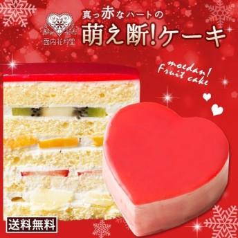 送料無料 ハートの可愛すぎる 萌え断ケーキ フルーツケーキ 西内花月堂 萌えるほどに可愛い断面のケーキ かわいい