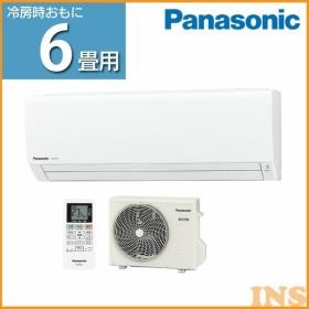 エアコン 6畳 パナソニック 省エネ Fシリーズ CS-227CF-W Panasonic