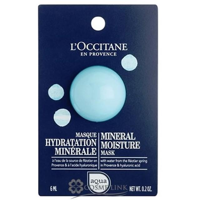 ロクシタン LOCCITANE アクアレオティエ ミネラル ハイドレーションマスク 6ml 【国内未発売】 (570630)