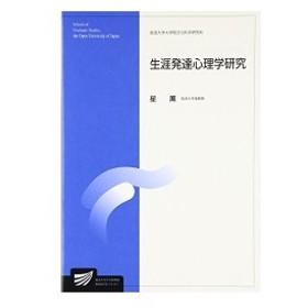 生涯発達心理学研究 (放送大学大学院教材) 中古書籍