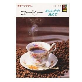 コーヒー―おいしさの決めて (カラーブックス) 中古書籍