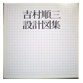吉村順三設計図集 中古本