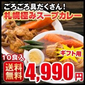 プレゼント 送料無料 札幌極みスープカレー 10食 カレー レトルト 大容量 10食セット(チキン5食・豚角煮5食) ギフト