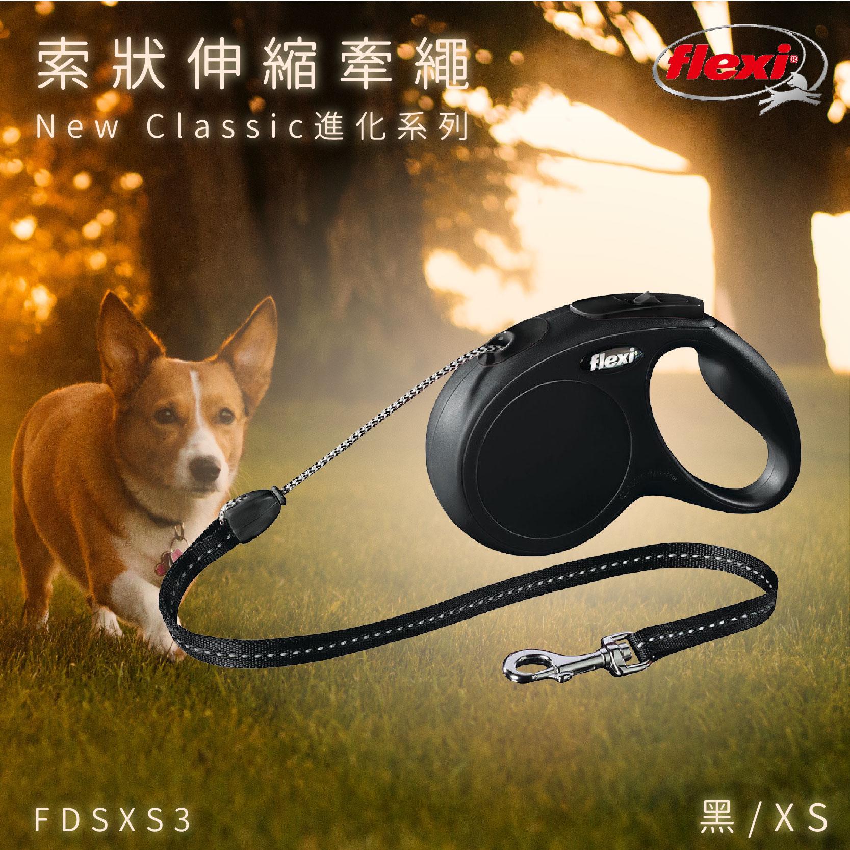 Flexi 索狀寵物牽繩 黑XS FDSXS3 進化系列 舒適握把 狗貓 外出用品 寵物用品 寵物牽繩 德國製