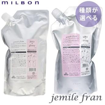 (種類が選べる)ミルボン ジェミールフラン トリートメント 1000g詰替 MILBON