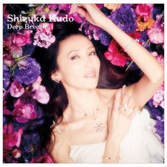 ポニーキャニオン工藤静香 / Deep Breath (通常盤)【CD】PCCA-04790