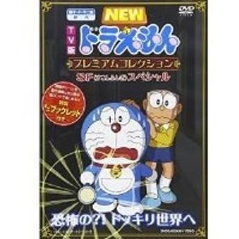 DVD / TVアニメ / TV版 NEW ドラえもん プレミアムコレクション SF(すこしふしぎ)スペシャル 恐怖の! ドッキリ世界へ