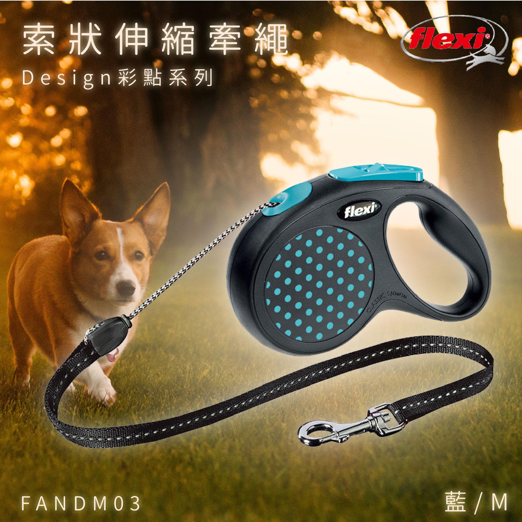 Flexi 索狀寵物牽繩 藍M FANDM03 彩點系列 舒適握把 狗貓 外出用品 寵物用品 寵物牽繩 德國製