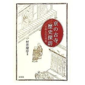 京の古寺 歴史探訪 京都文化の深層/村井康彦【著】