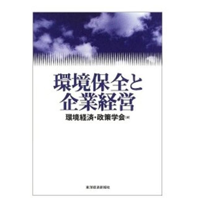 環境保全と企業経営 (環境経済・...