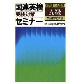 国連英検・受験対策セミナー A級/日本国際連合協会【著】