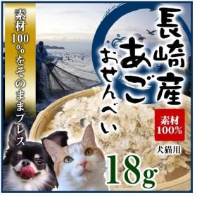 ホワイトフォックス 犬猫用 長崎県産 焼きあご煎餅 18g [FISH 100% CHIP] 無添加