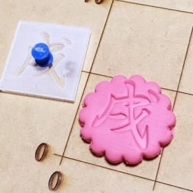 「戌」クッキースタンプ