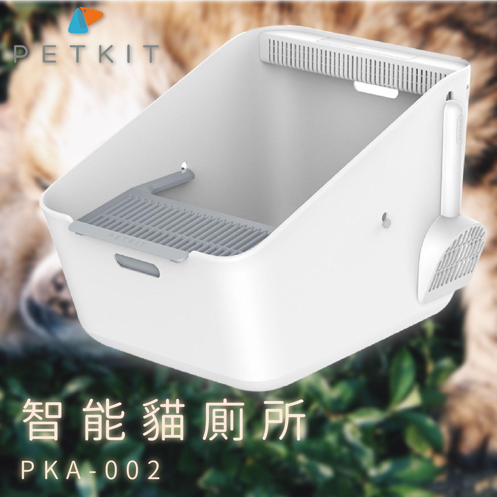 Petkit 智能貓廁所 PKA-002 寵物用品 貓咪 智能感應 淨味 貓砂盆 可拆卸 內嵌智能寵物空氣清淨器