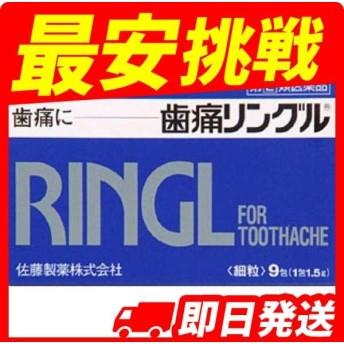 歯痛リングル 9包 指定第2類医薬品