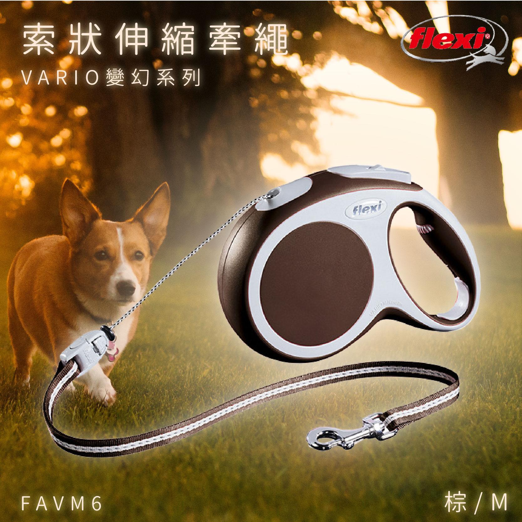 Flexi 索狀寵物牽繩 棕M FAVM6 變幻系列 舒適握把 狗貓 外出用品 寵物用品 寵物牽繩 德國製