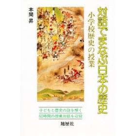 対話でまなぶ日本の歴史 小学校歴史の授業/本間昇