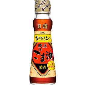 日清 純正 香りひき立つごま油 (130g)