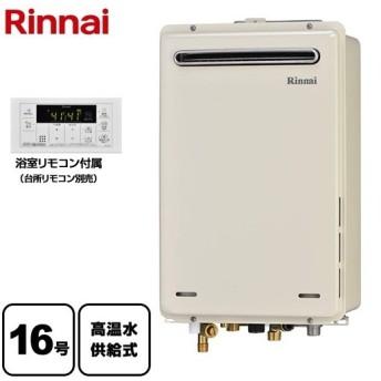 ガス給湯器 16号 リンナイ RUJ-A1600W 13A RUJ-Aシリーズ 【高温水供給式】 【都市ガス】