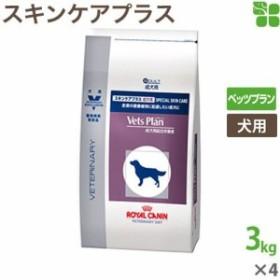 【送料無料】ロイヤルカナン 食事療法食 犬用 ベッツプラン スキンケアプラス 成犬用 ドライ 3kg 1ケース(4個入)
