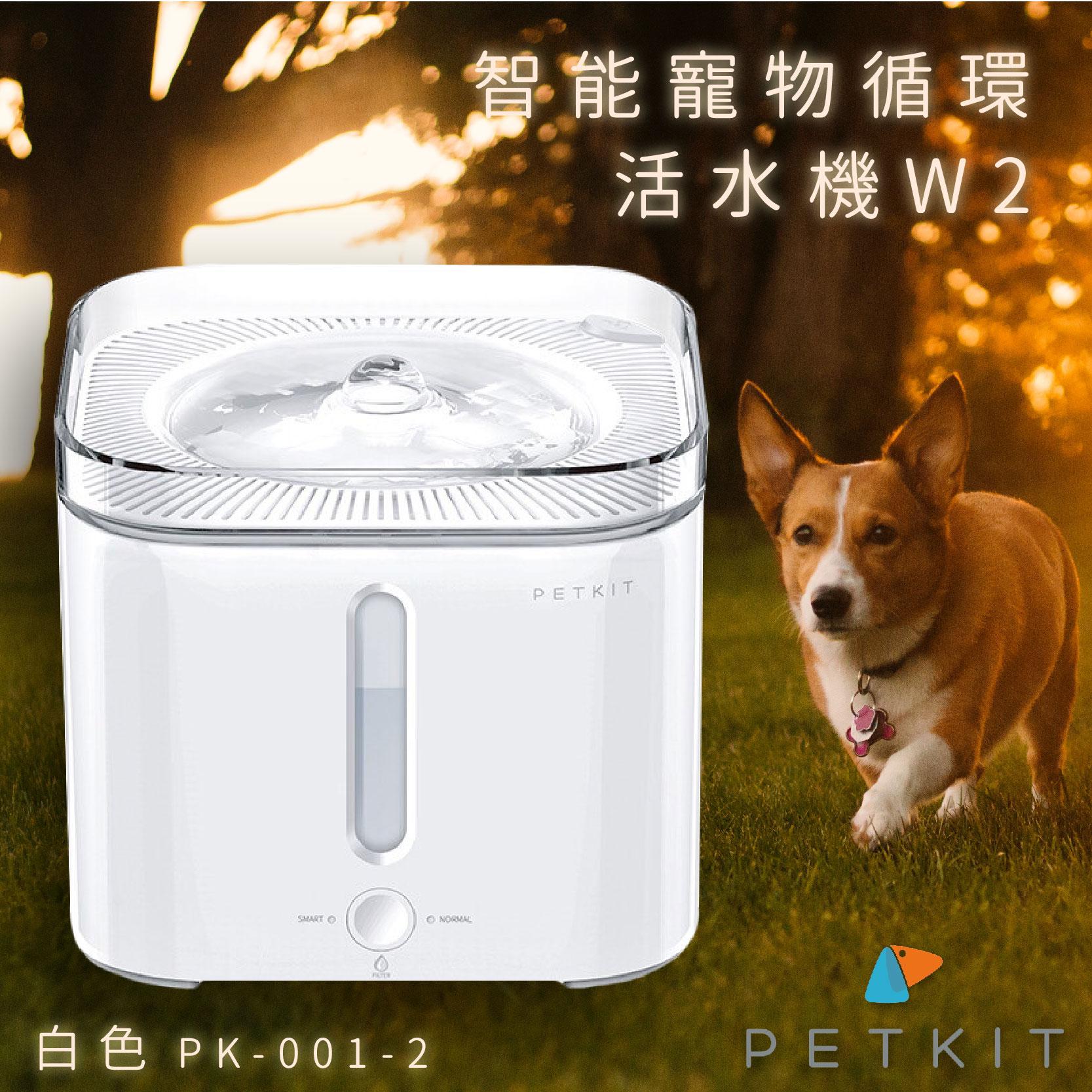 Petkit 智能寵物循環活水機W2 PK-001-2 白色 寵物飲水機 寵物用品 寵物餐飲 貓狗 過濾 循環水流