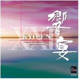 (V.A.)/21世紀の吹奏楽「響宴XXII」新作邦人作品集 【CD】